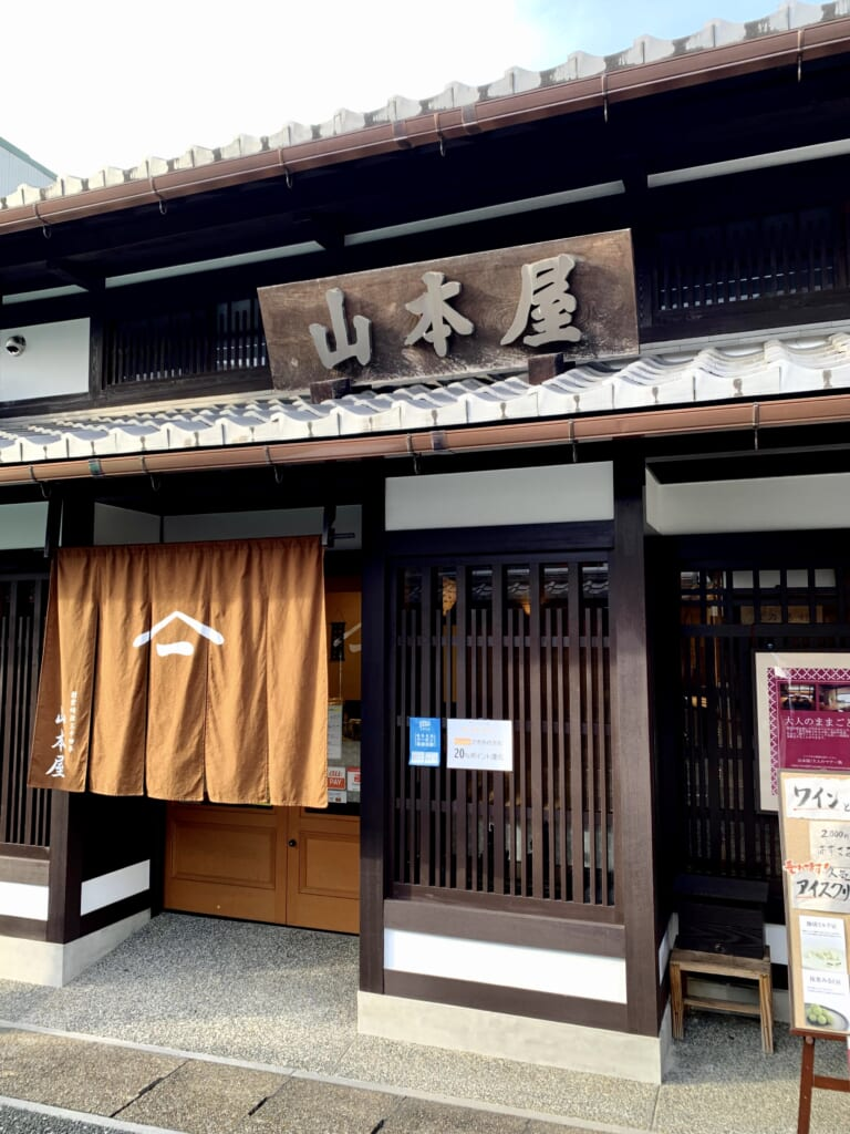 Magasin Yamamotoya à Mino