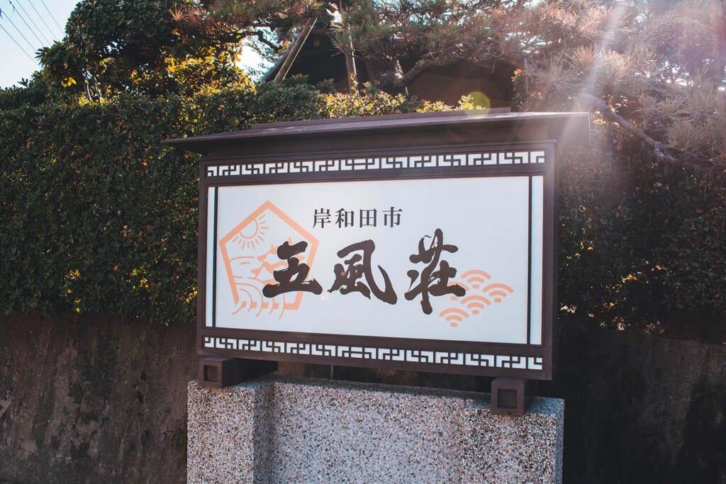 Ganko Kishiwada Gofuso Restaurant