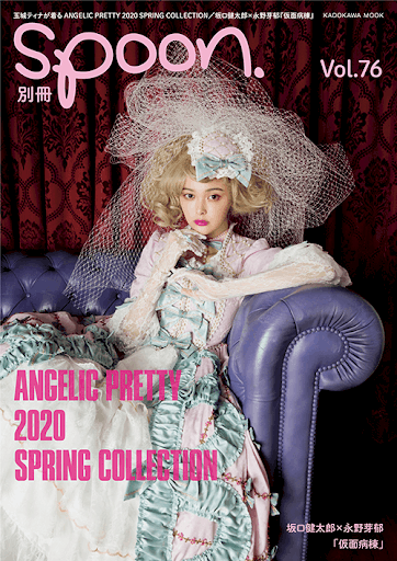 Angelic Pretty et ses créations adressées à la mode Lolita