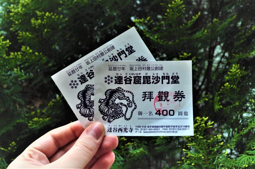 Tickets d'entrée pour le Takkoku no Iwaya