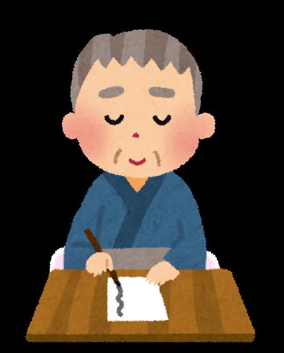Vous aussi, mettez-vous dans la peau d'un illustre calligraphe et essayez d'écrire une adresse japonaise à la main