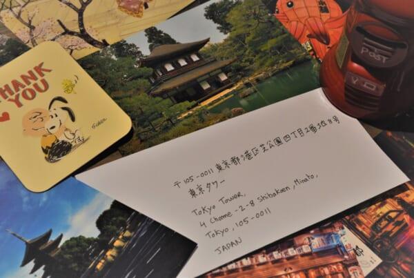 Lettre pour la Tokyo Tower