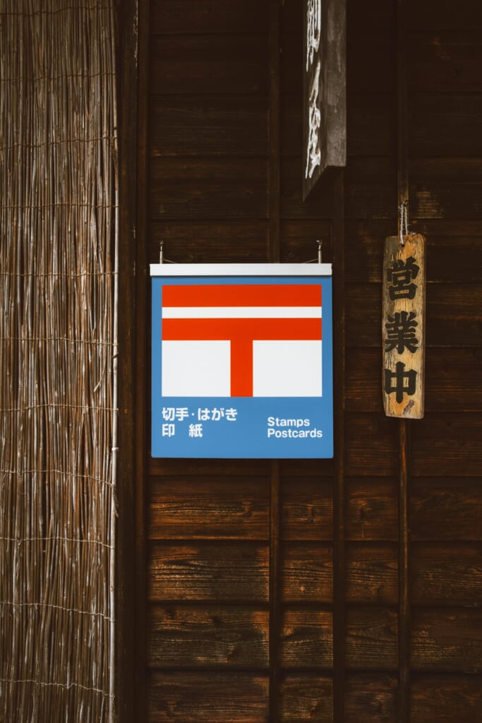 Le célèbre sigle de la poste japonaise