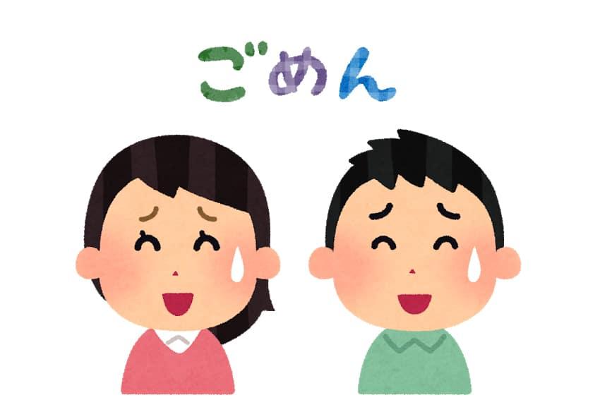 """Gomen, terme largement employé à l'oral en japonais pour dire """"pardon"""""""