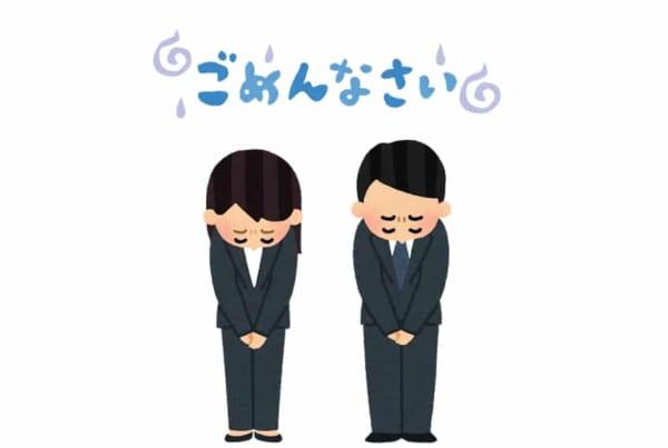 Gomennasai, terme fréquemment employé au Japon pour des excuses formelles