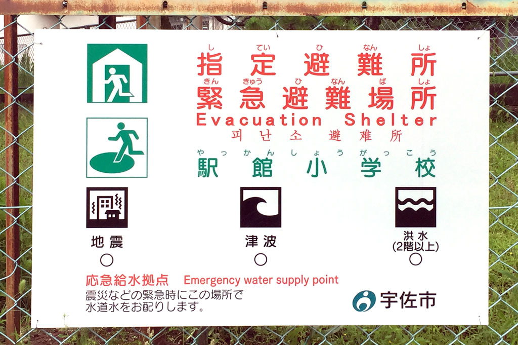 panneau japonais indiquant un centre d'évacuation