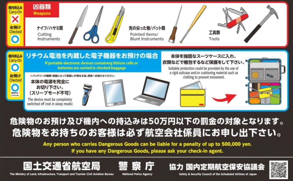 Les objets interdits lors d'un vol pour le Japon, partie 2
