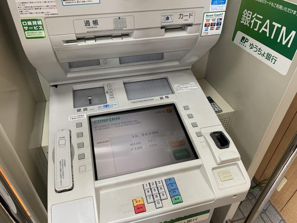 distributeur japonais dans lequel il est possible de retirer des yens