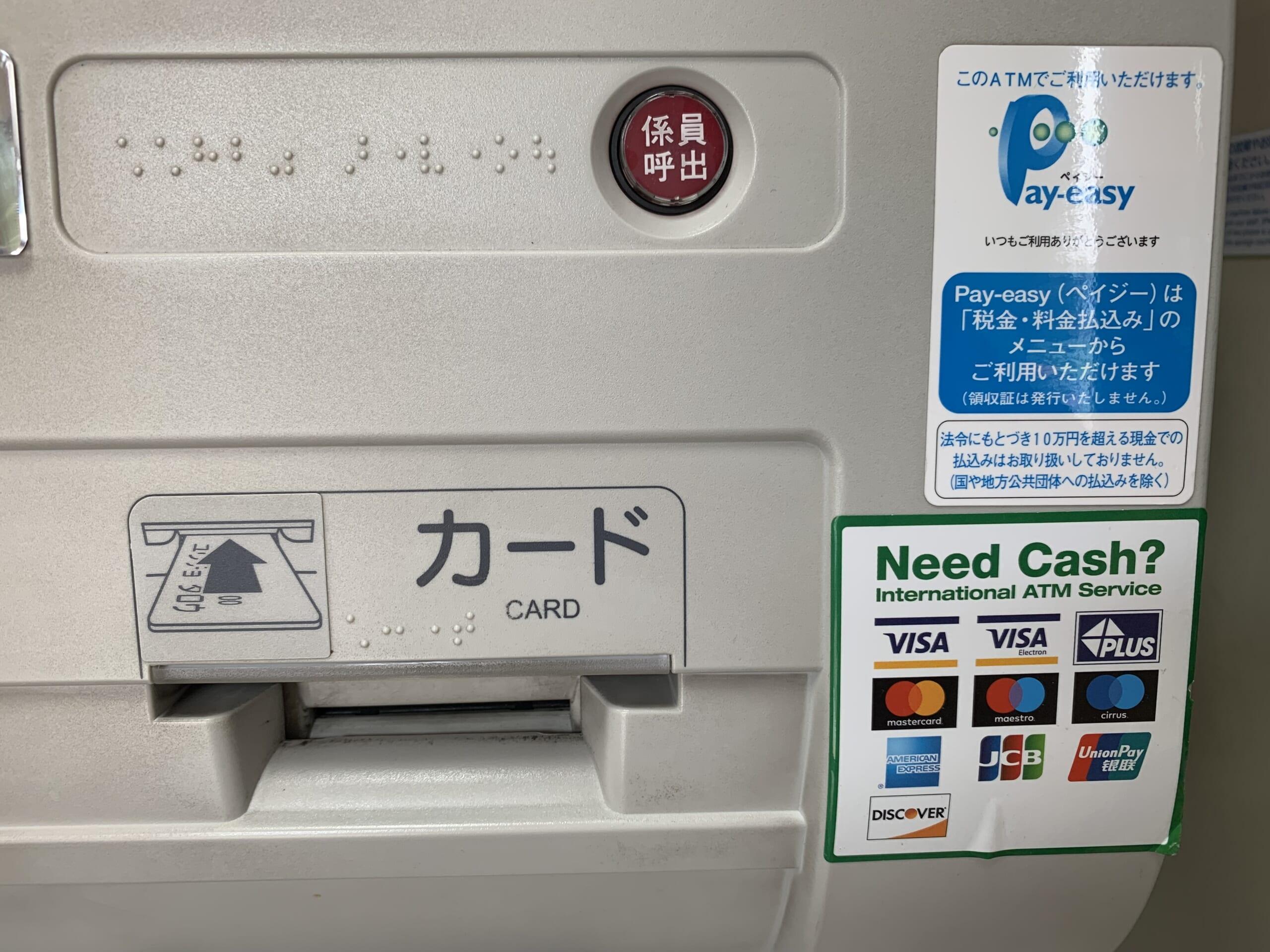 logos sur un distributeur japonais indiquant quelles cartes sont acceptées