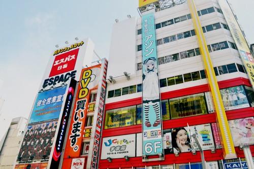 Barrio electrónico de Akihabara, en Tokio (Japón)