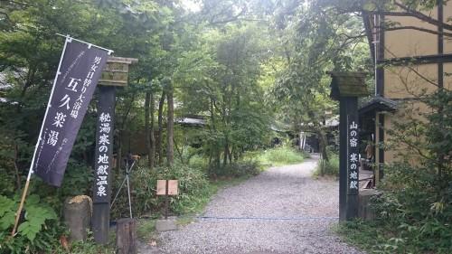 Entrada a Kan no Jigoku, complejo de aguas termales en Beppu.