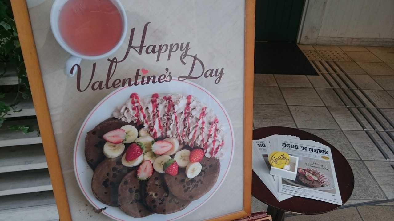 ¿Cómo se vive el día de San Valentín en Japón?