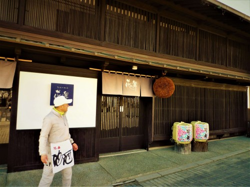 Fábrica de sake Hananomai, en Shizuoka.