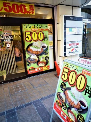 """Este restaurante publicita su plato estrella de tonkatsu como """"menú de una sola moneda"""", a 500 yenes."""