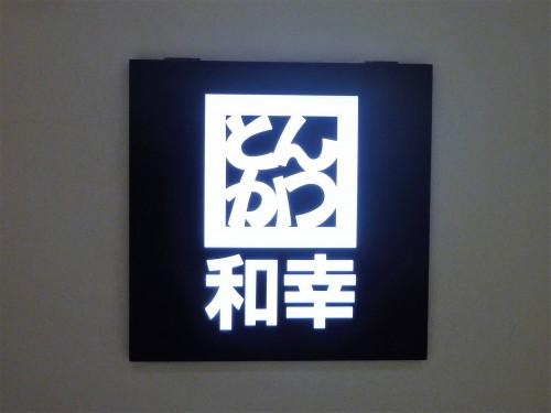 Restaurante japonés de tonkatsu Wako.