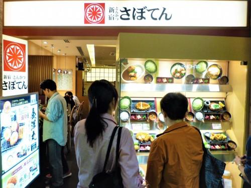 Cartel y expositor de un restaurante Saboten en Japón.