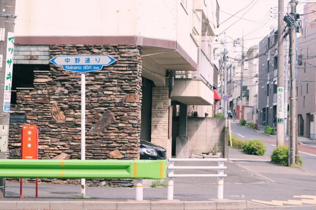 El cartel de Nakano Dori