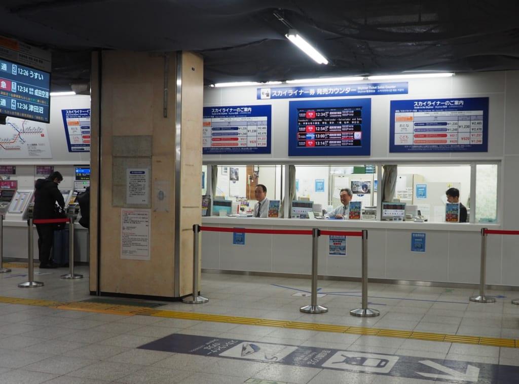 Taquillas para comprar los tickets para viajar hasta Narita