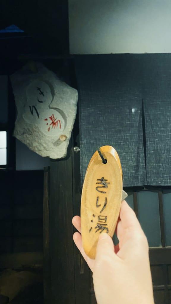 Entrada al rotenburo del ryokan Tensui