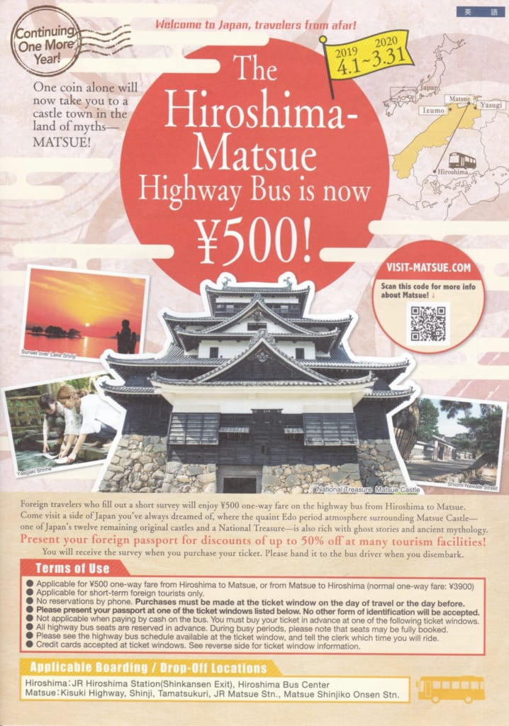 Hiroshima-Matsue Highway Bus ticket de 500 yenes