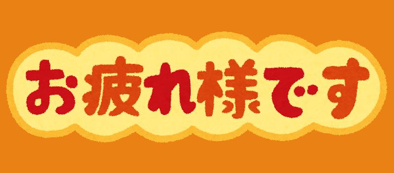 La frase otsukaresamadesu