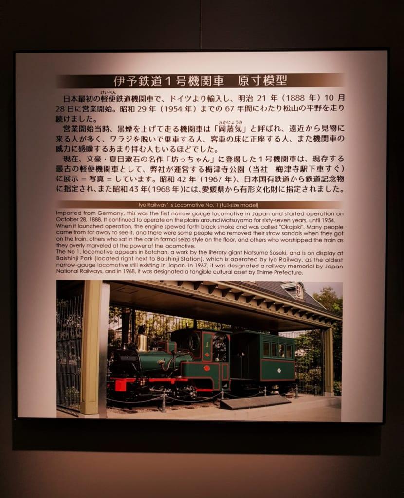 El tranvía Botchan en el la estación Dogo Onsen.