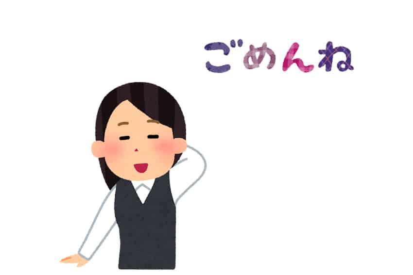 forma mona de disculparse en japonés