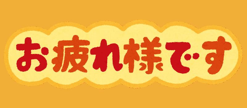 La palabra Otsukaresama