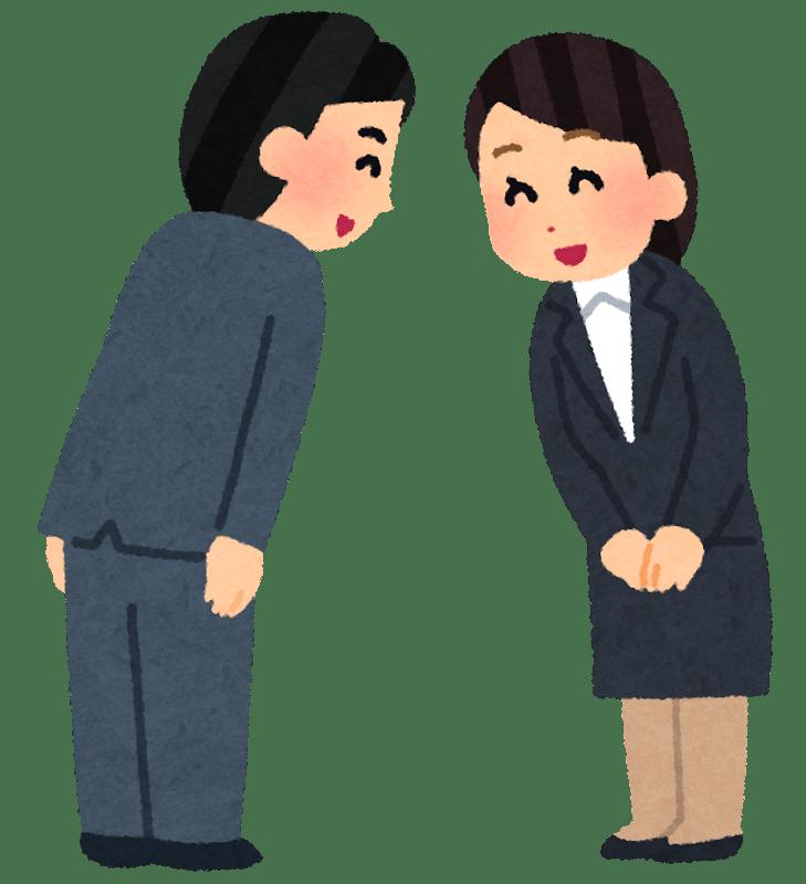 Saludo japonés entre dos personas diciendo otsukaresama