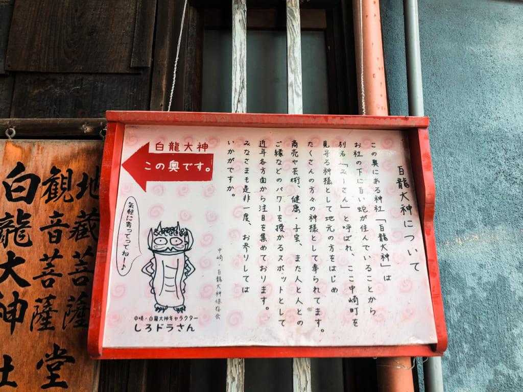 cartel con historia del santuario Hakuryu Okami en Nakazakicho
