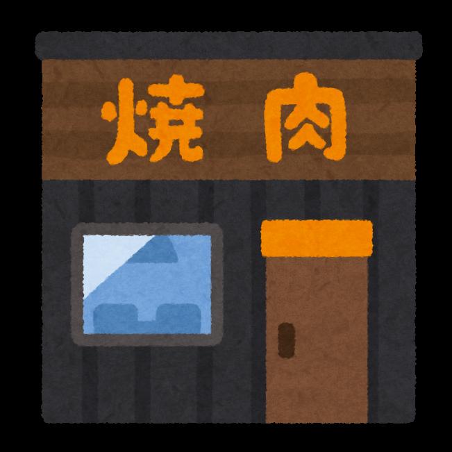 Un restaurante de carne de yakiniku