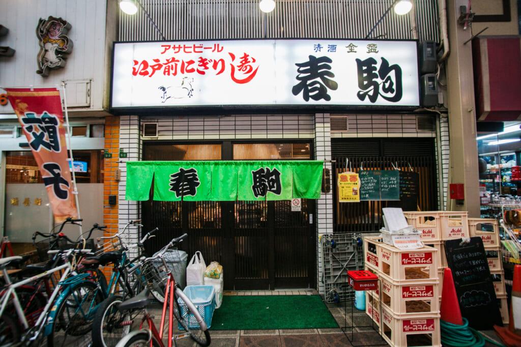 Fachada de Harukoma sushi