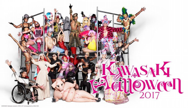 Cartel promocional de Halloween en Kawasaki
