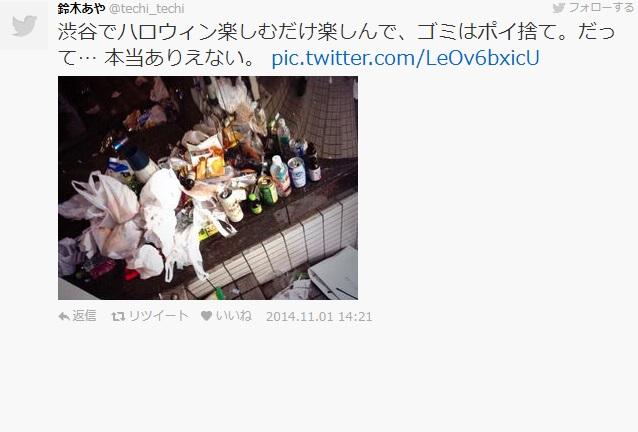 Gente quejándose de la basura en Shibuya