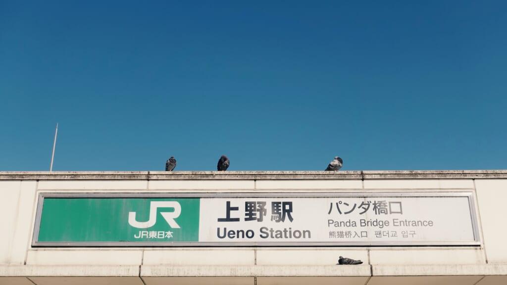 El panel de la estación de Ueno