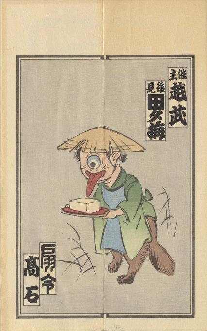 ilustracion de un yokai ciclope de japon