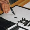 caligrafía Kanji
