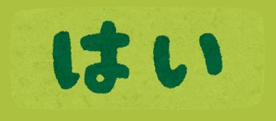 hai, sí en japonés