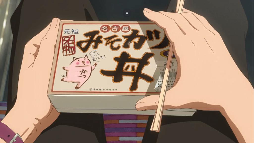 Escena de Your Name con estuche de Misokatsu