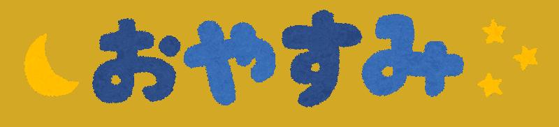 Buenas noches en japonés