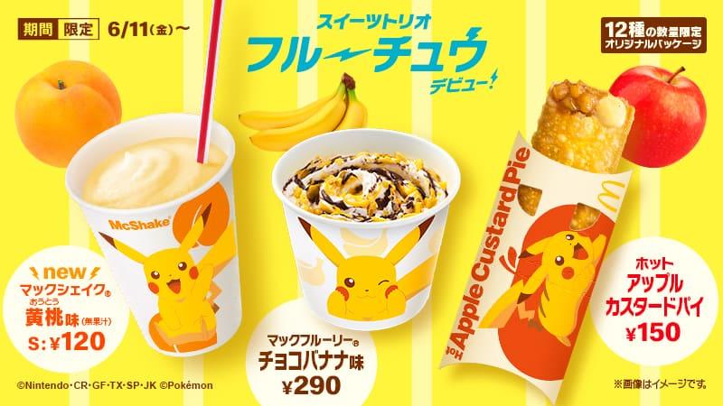 Productos promocionales de McDonald's con temática de Pokémon