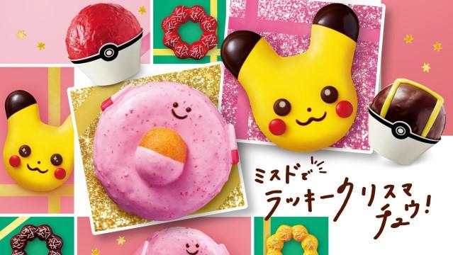 Productos promocionales de MisterDonuts con temática de Pokémon