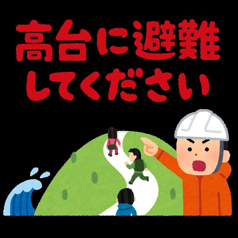 imagen de advertencia sobre tsunamis