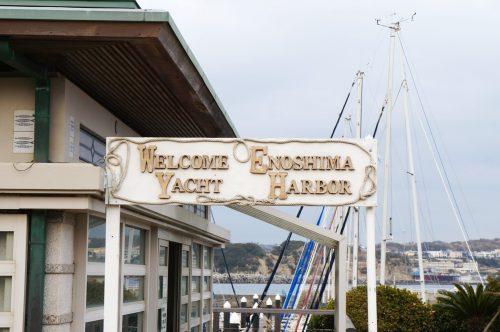 Willkommen im Hafen von Enoshima