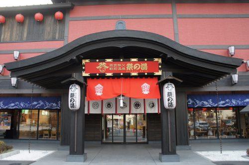 Matsuri no Yu Onsen