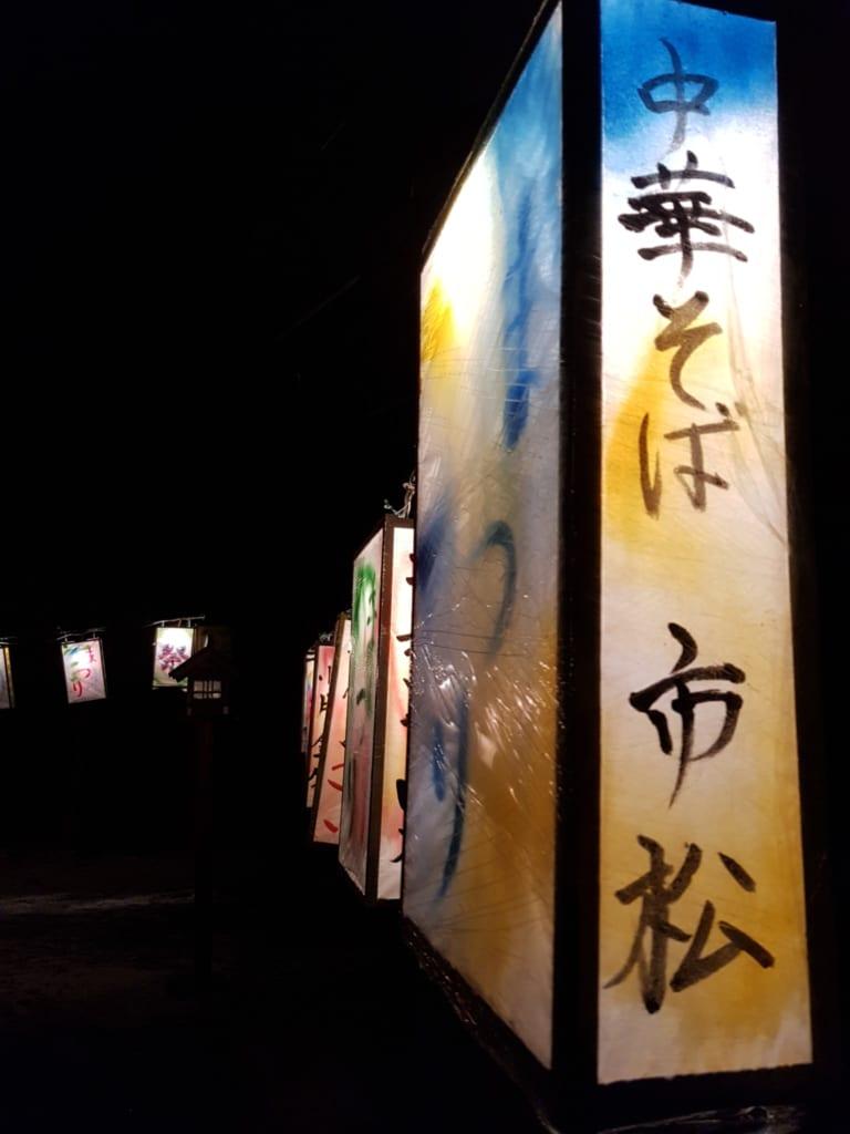 Laternen am Hachimangu Schrein in Nagaoka.