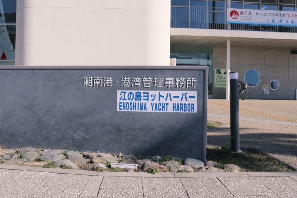 Der Yachthafen von Enoshima.