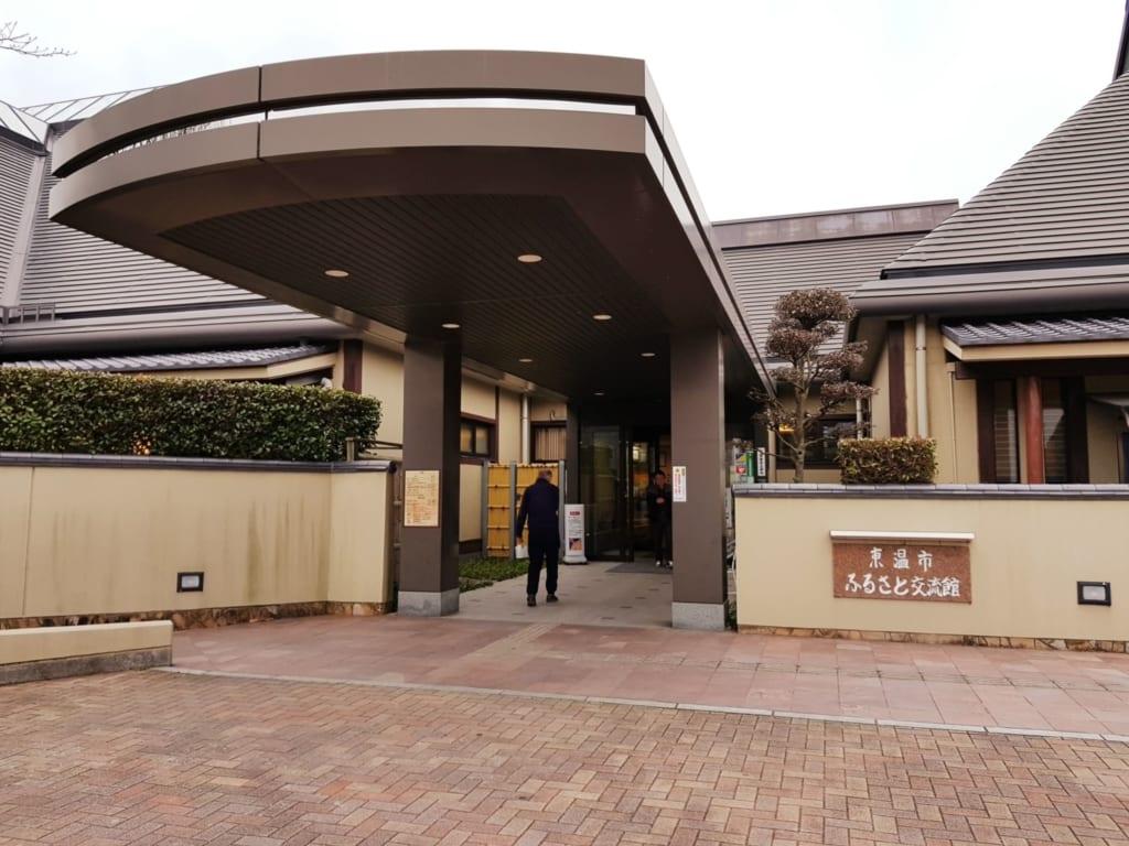 Das Sakura no Yu Kanko Bussan Center beherbergt die pffizielle Touristeninformation der Stadt Toon, Präfektur Ehime, Shikoku in Japan.