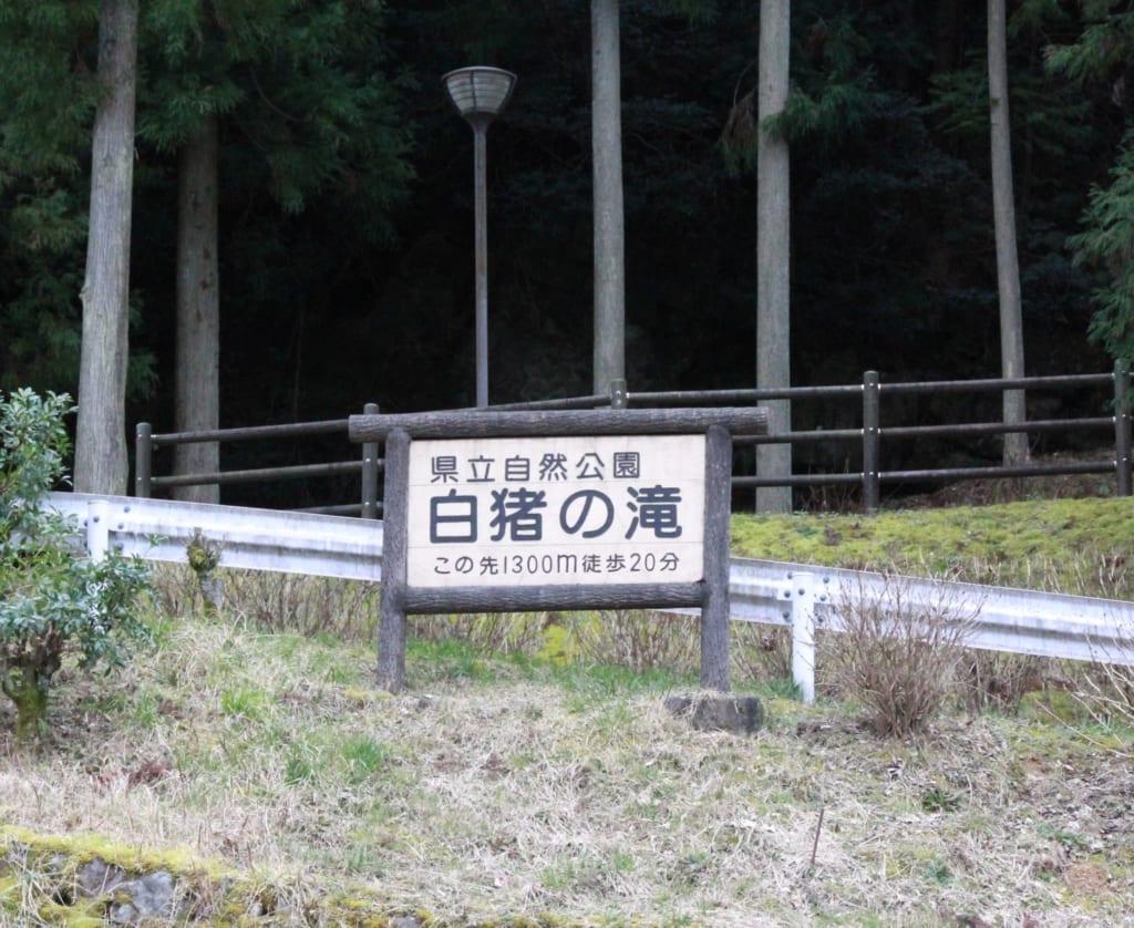 Vom Parkplatz aus sind es nur 1300 Meter zum Shirai no Taki Wasserfall in Toon, Ehime, Shikoku, Japan.