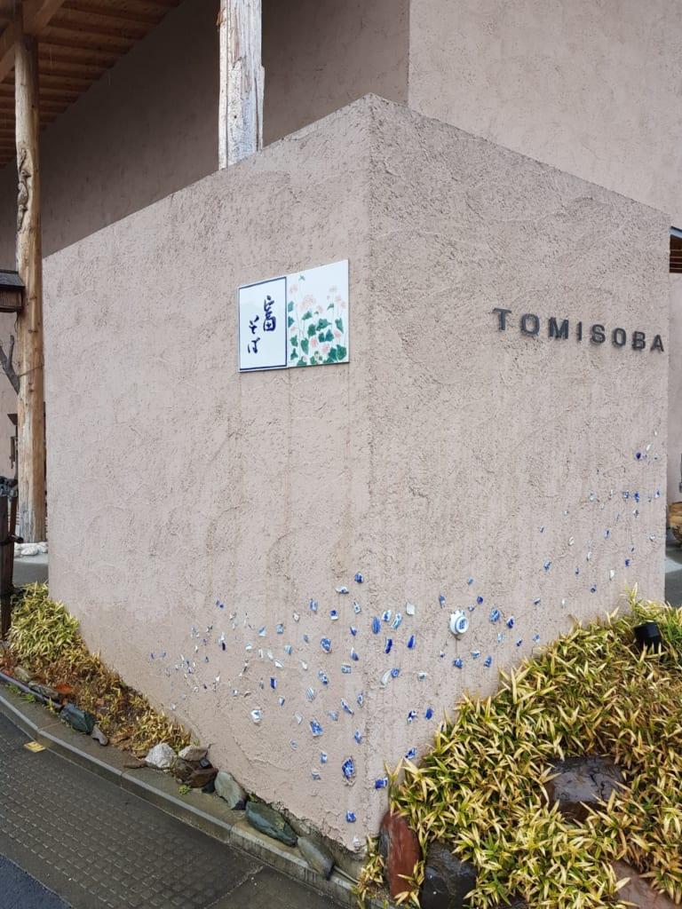 Das Tomi Soba in Tobe, Präfektur Ehime, Shikoku, Japan.
